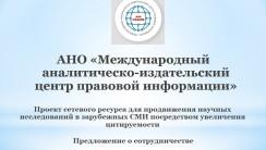 Презентация АНО Международный аналитическо-издательский центр правовой информации