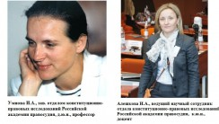 Умнова-Алешкова
