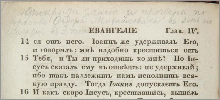 Dostoevsky-Evangelie-1