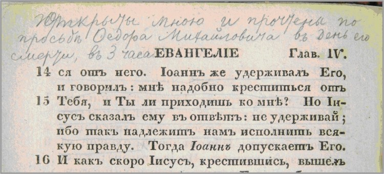 Dostoevsky-Evangelie-2
