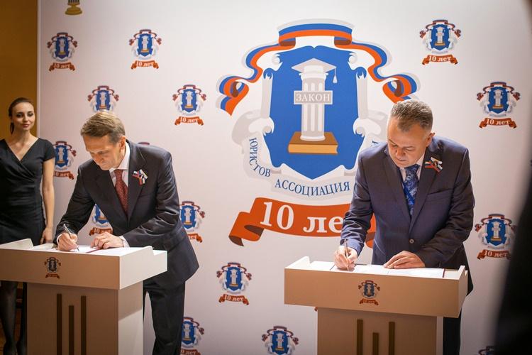 Подписание соглашения о сотрудничестве и совместной деятельности между Российским историческим обществом в лице его председателя Сергея Нарышкина и Ассоциацией юристов России